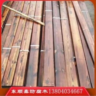 沈陽 碳化木材  木方批發廠家